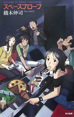 スペースプローブ (ハヤカワSFシリーズ・Jコレクション)