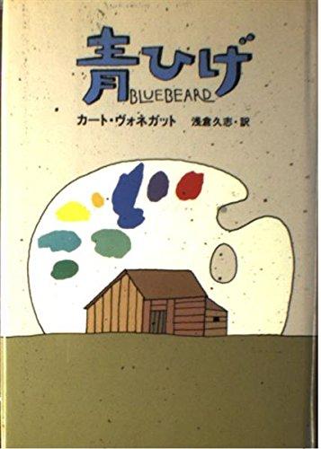 青ひげ (Hayakawa Novels)