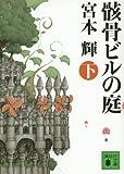 骸骨ビルの庭(下) (講談社文庫)