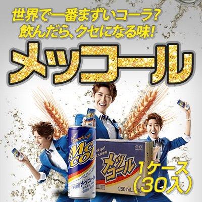 Amazon | メッコール 250ml × 30本(1ケース) | イルファジャパン | 炭酸飲料 通販