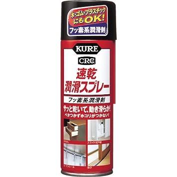 Amazon.co.jp: KURE 速乾潤滑ス...