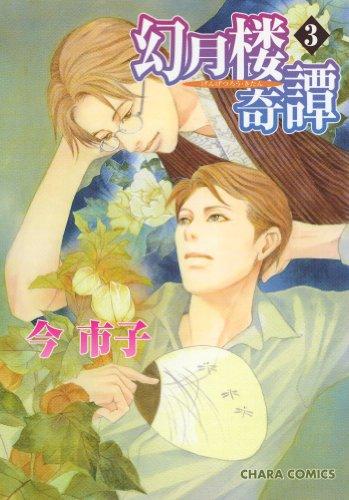 幻月楼奇譚 (3) (キャラコミックス)