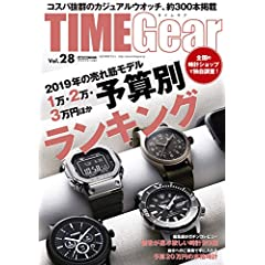 TIME Gear 最新号 サムネイル