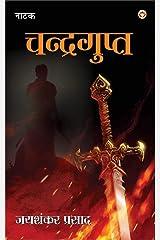 Jaishankar Prasad Granthawali Chandragupta (Dusra Khand Natak) - जय शंकर प्रसाद ग्रंथावली चन्द्रगुप्त (दूसरा खंड - नाटक) (Hindi Edition) Kindle Edition