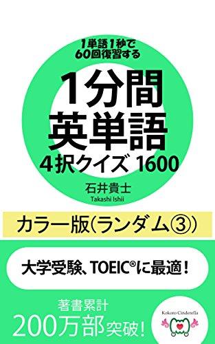 1分間英単語4択クイズ1600 カラー版(ランダム③)