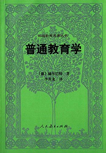 教育名著��.i��%:+�_外国教育名著丛书:普通教育学图片