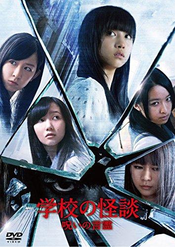 Japanese Movie - Gakko No Kaidan Noroi No Kotodama [Japan DVD] PCBE-54660