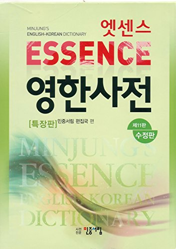 Essence English-Korean Dictionary: Deluxe American 11th Edition (2015)