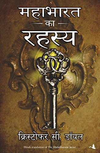 Mahabharat ka Rahasya (Hindi Edition)