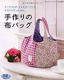 手作りの布バッグ