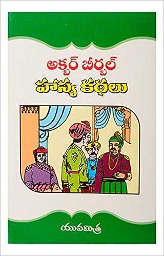 Tenali Ramakrishna Poems In Telugu