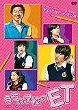 [DVD]うちの学校のET