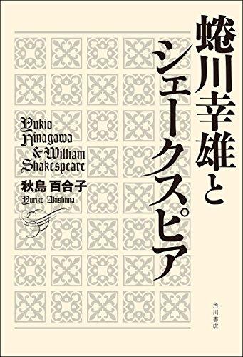 蜷川幸雄とシェークスピア (Kind...
