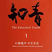 知青 1 - 知青 1 [The Educated Youth 1]   梁晓声 - 梁曉聲 - Liang Xiaosheng