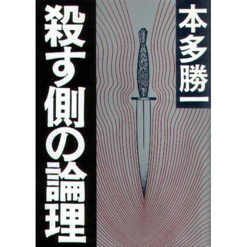 殺す側の論理 (朝日文庫)