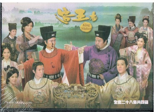 King Marker TVB Series Cantonese / Mandarin Audio With Chinese / English Subtitles 28 Eps -4 DVD Release On 10-9-2012-Ship Out From San Francisco!!