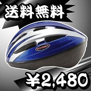 入門用自転車ヘルメット子供~大人用★(CS5300)ブルー  Mサイズ