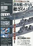 ゼロから始める1/700護衛艦の作り方総ざらい 2018年 06 月号 [雑誌]: モデルアート 増刊