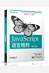 The JavaScript language Pristine - (Revision)(Chinese Edition) Paperback