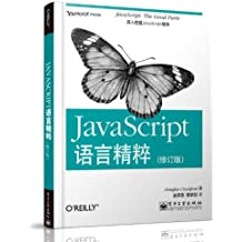 The JavaScript language Pristine - (Revision)(Chinese Edition)