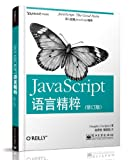 img - for The JavaScript language Pristine - (Revision)(Chinese Edition) book / textbook / text book