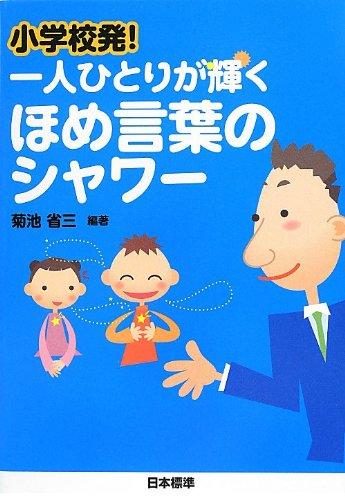Download Shogakkohatsu hitori hitori ga kagayaku homekotoba no shawa. ebook