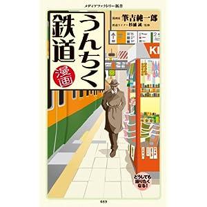 漫画・うんちく鉄道 「うんちく」シリーズ (メディアファクトリー新書) [Kindle版]