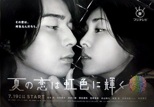 ポスター(B) 松本潤 ドラマ 「夏の恋は虹色に輝く」 宣伝 B3