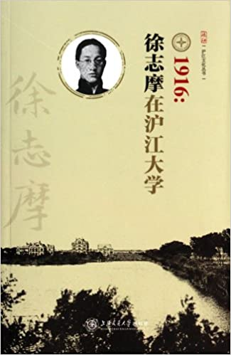 Hj culture series. 1916: university of xu zhimo in hj(Chinese Edition)
