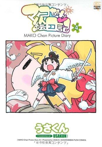 マコちゃん絵日記 4 (FLOW COMICS)