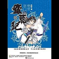 蛮荒纪II:绝世宗门 (Chinese Edition) book cover