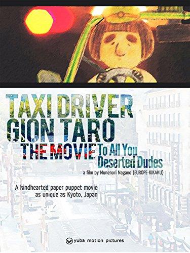 Amazon.com: Gion Taro Taxi Driver: Shiori Doi, Chikara Honda, Gôta
