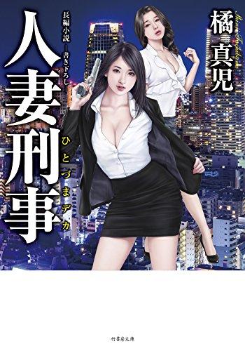 人妻刑事 (竹書房文庫)