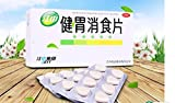 Promote Digest /Digest Ease Tablet Jiangzhong (健胃消食片) 32 Tablets*3packs
