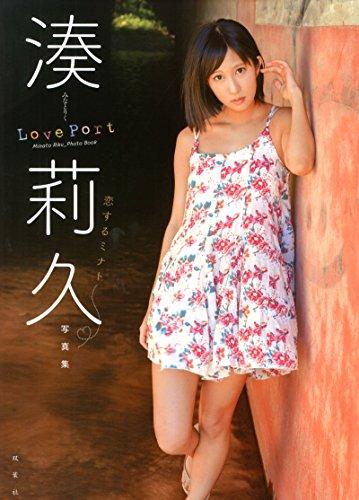 写真集 Love Port 恋するミナト