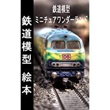 Model Railway - The Largest Model Train Layout of The World - Picture Book (Japanese Edition)