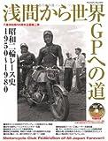 浅間から世界GPへの道―昭和二輪レース史1950~1980 (ヤエスメディアムック 212)