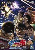 はじめの一歩 New Challenger VOL.5 [DVD]