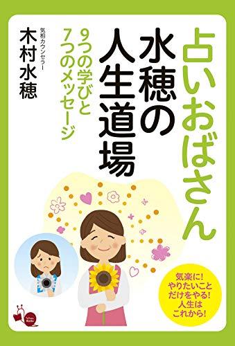 uranai obasan mizuho no jinsei doujou: kokonotu no manabi to nanatu no message (Japanese Edition)