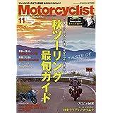 Motorcyclist 2021年11月号