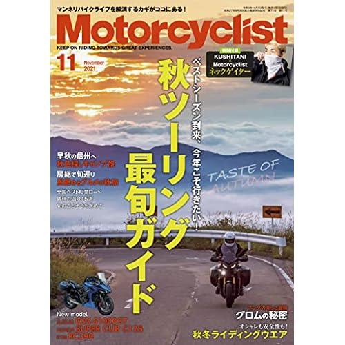 Motorcyclist 2021年11月号 画像