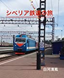 The travel on the Trans-Siberian Railroad: from Vladivostok to Moscow (Japanese Edition)