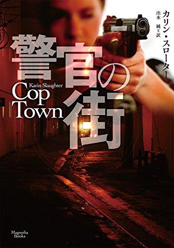 警官の街  / カリン・スローター
