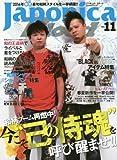 Japonica Blood Vol.11 (サクラムック)