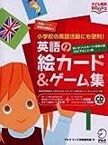 英語の絵カード&ゲーム集 1(子ども英語BOOKS)