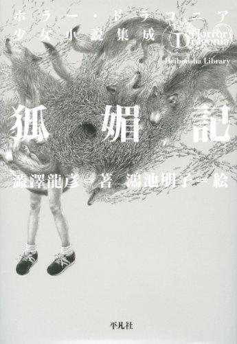 ホラー・ドラコニア 少女小説集成 狐媚記 (平凡社ライブラリー)