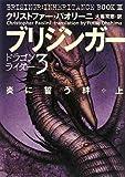 ブリジンガー 炎に誓う絆 上 (ドラゴンライダー 3)