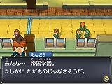 Inazuma Eleven 1.2.3! With