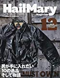 Hail Mary Magazine(ヘイルメリーマガジン) 2018年 12 月号 [雑誌]