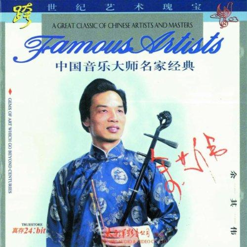 Zhong Guo Yin Le Da Shi Ming Jia Jing Dian  - Yu Qi Wei (Classic Musicians from China - Yu Qi Wei)